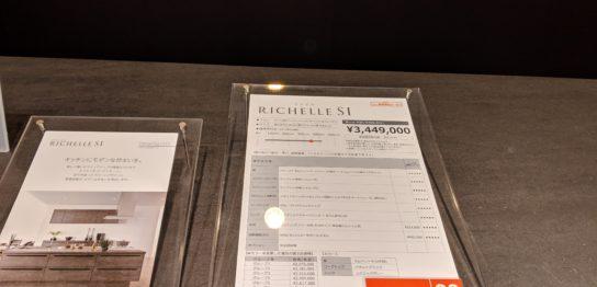 リシェルSI セラミックトップ ショールーム価格