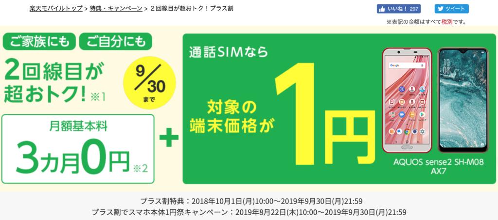 楽天モバイル2019.1